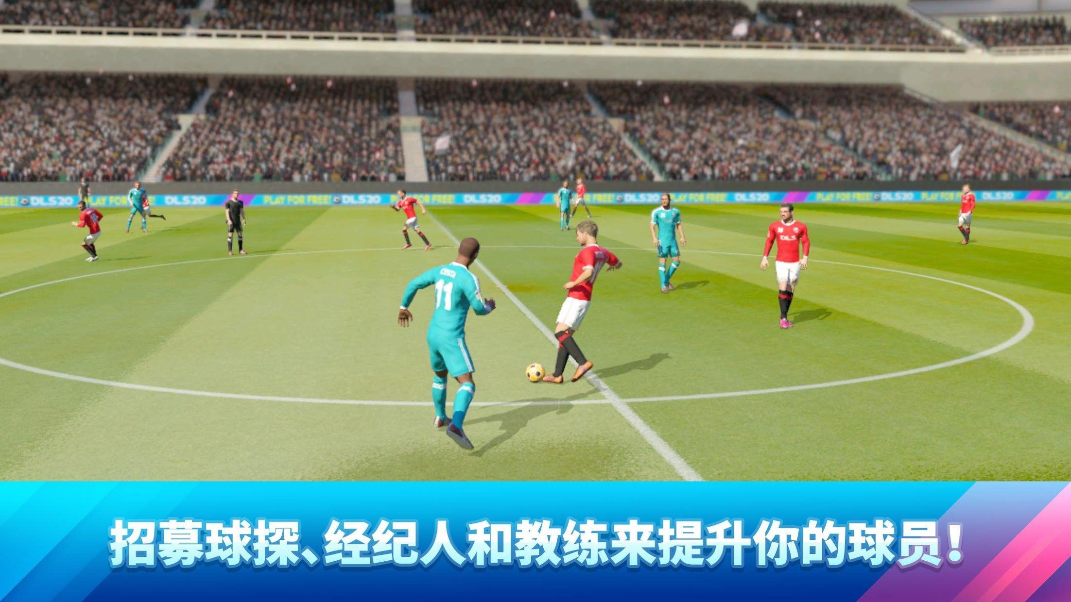 Dream League Soccer 2020 游戏截图1