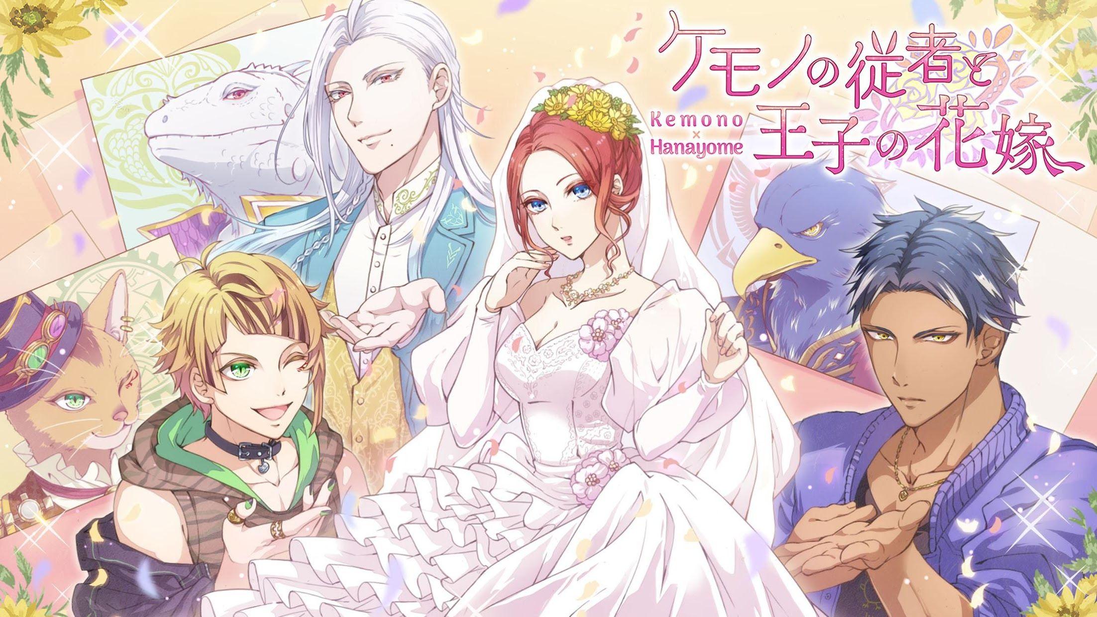 野兽从者与王子的新娘 游戏截图1