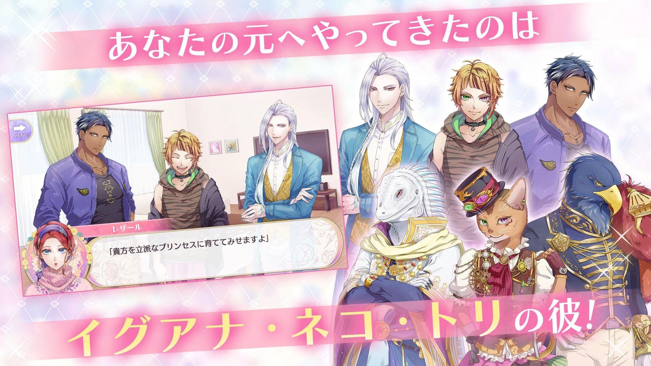 野兽从者与王子的新娘 游戏截图2