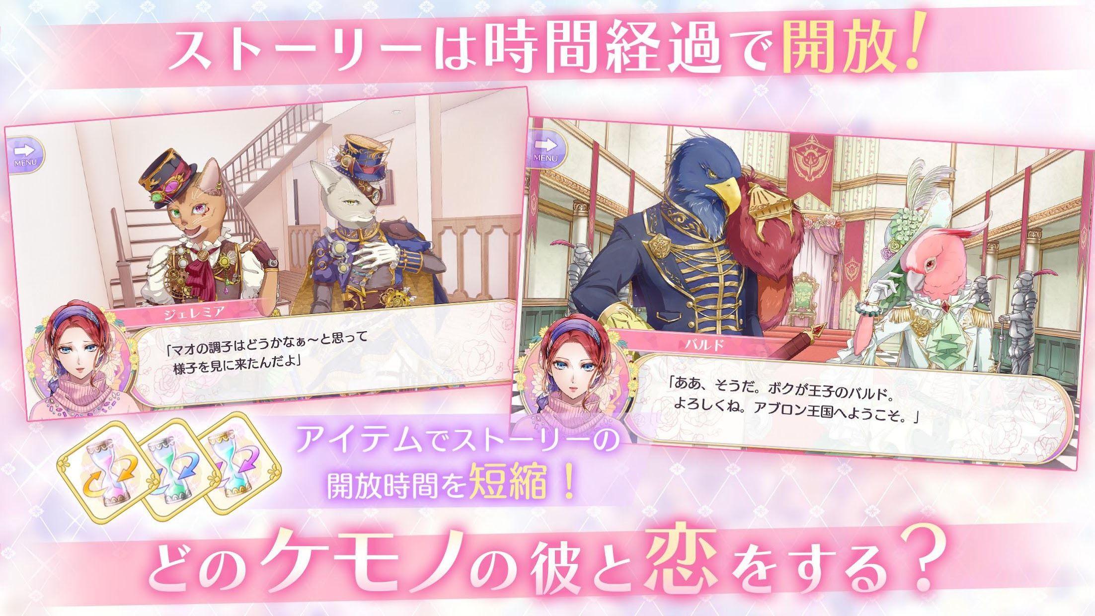 野兽从者与王子的新娘 游戏截图3