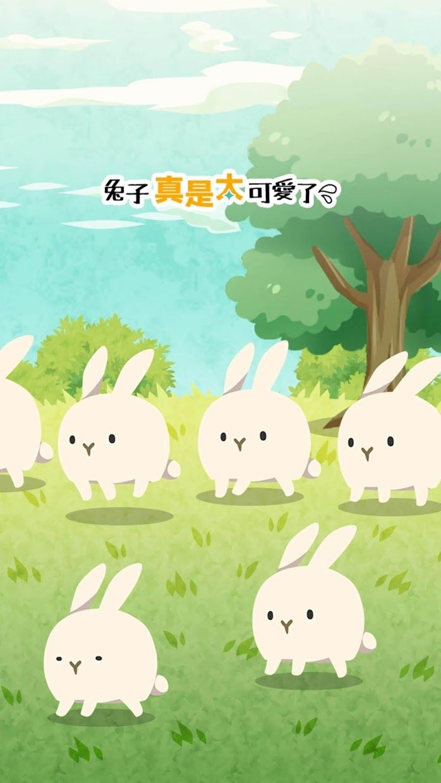 兔子真是太可爱了 游戏截图5