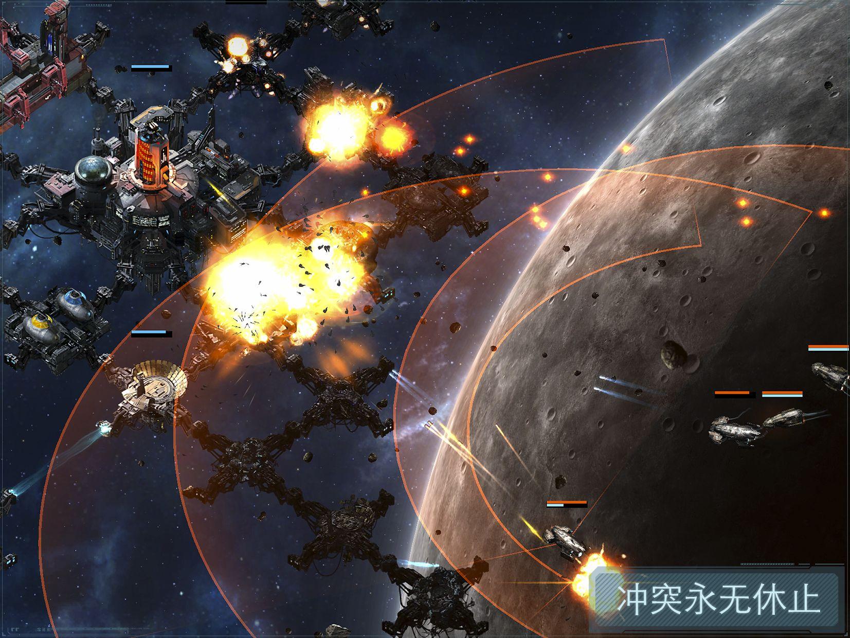 VEGA Conflict 游戏截图1