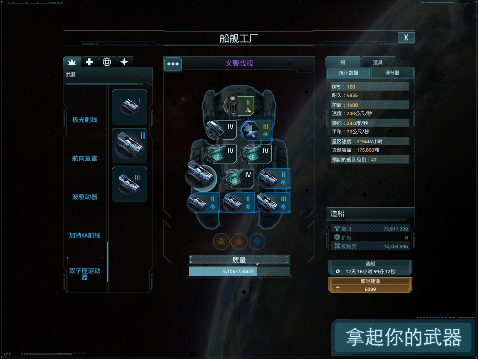 VEGA Conflict 游戏截图5