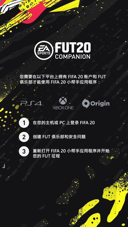 EA SPORTS™ FIFA 20 Companion 游戏截图1
