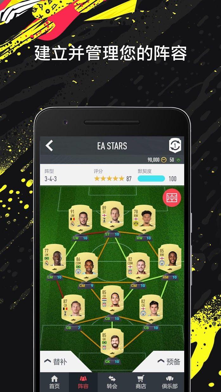 EA SPORTS™ FIFA 20 Companion 游戏截图4