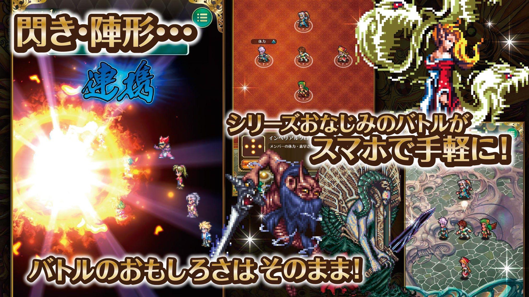 浪漫沙加 Re・Universe(日服) 游戏截图3