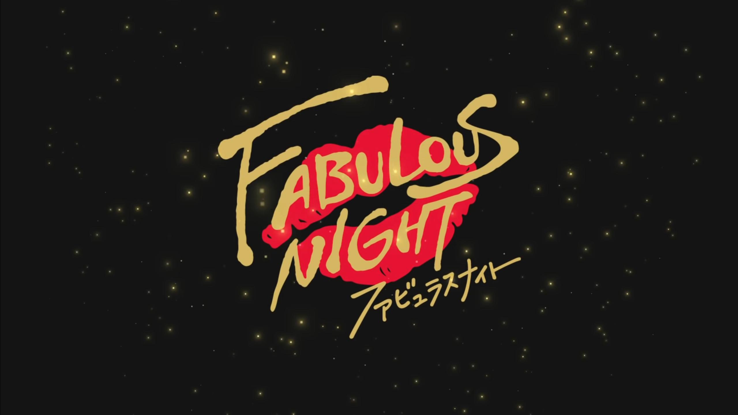 FABULOUS NIGHT 游戏截图1