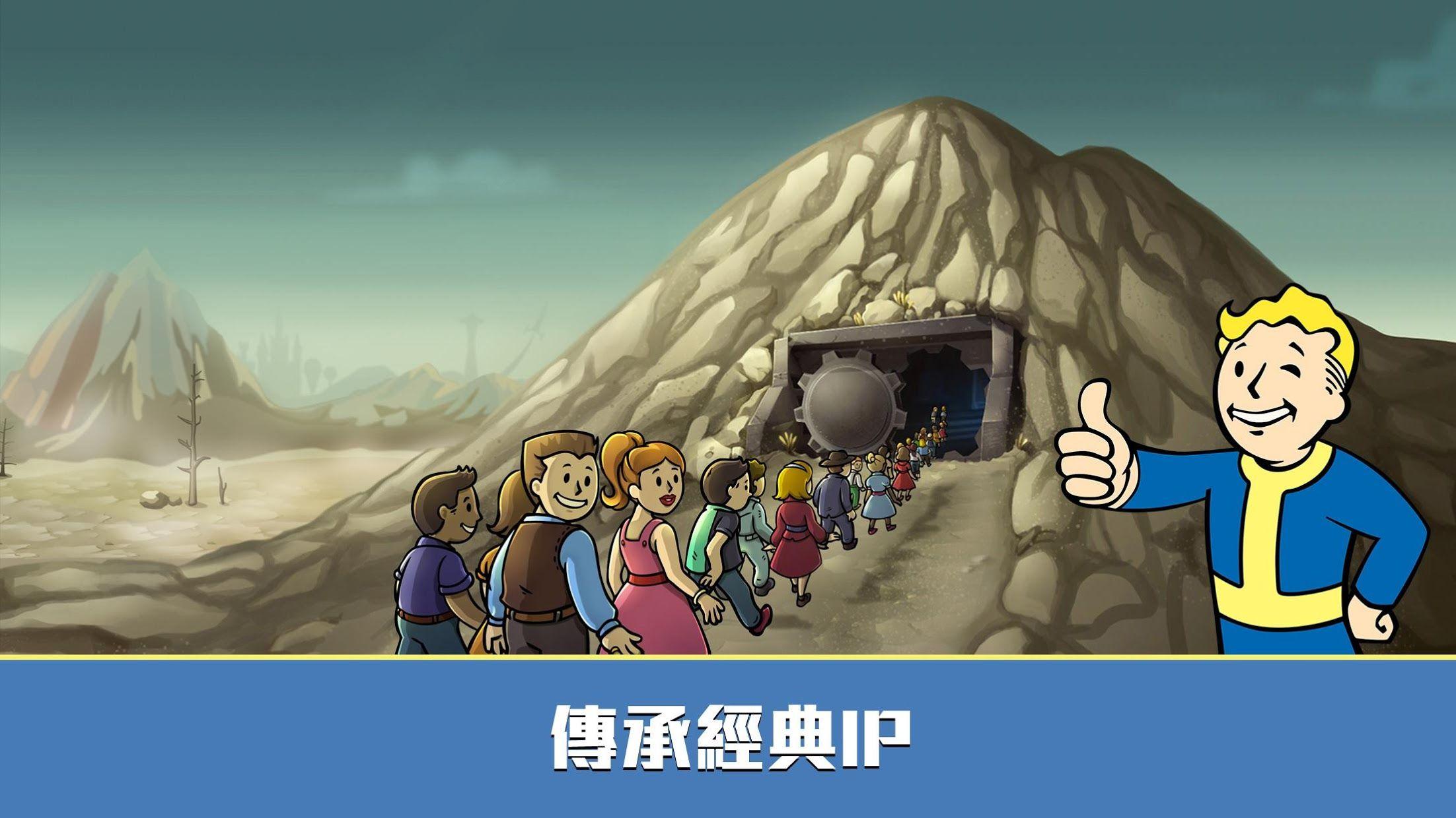 辐射:避难所Online(台服) 游戏截图1
