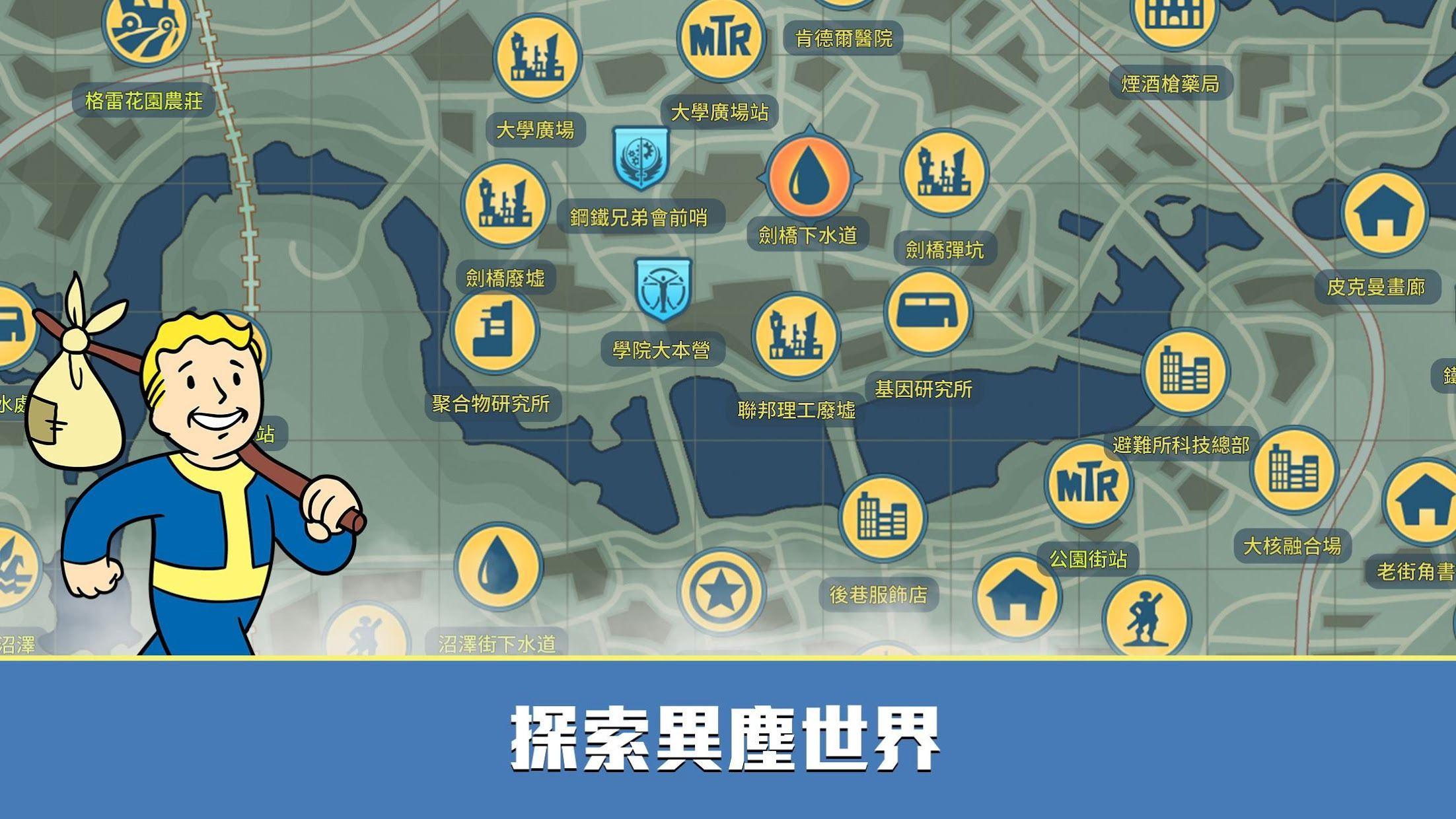 辐射:避难所Online(台服) 游戏截图4