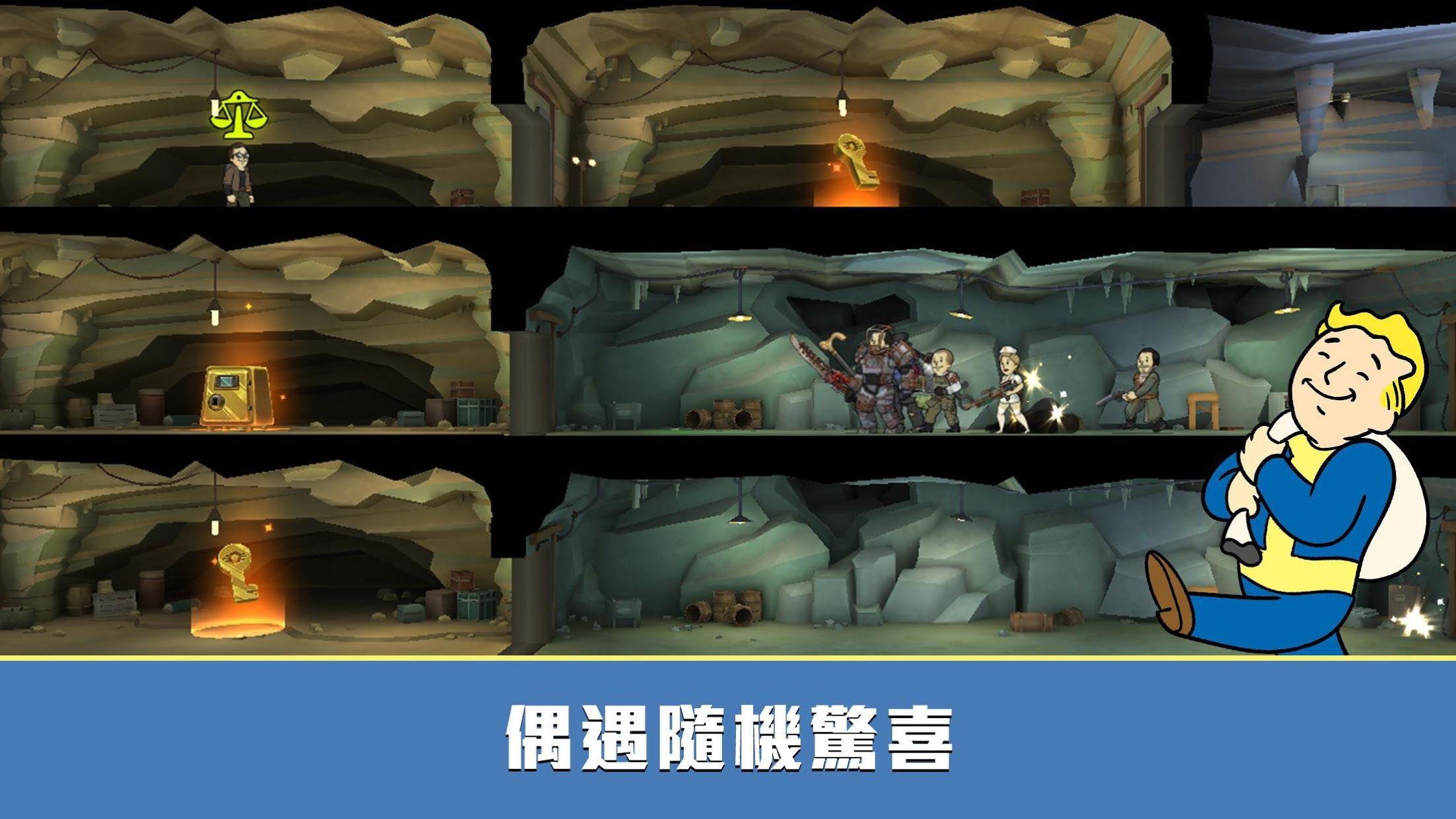 辐射:避难所Online(台服) 游戏截图5