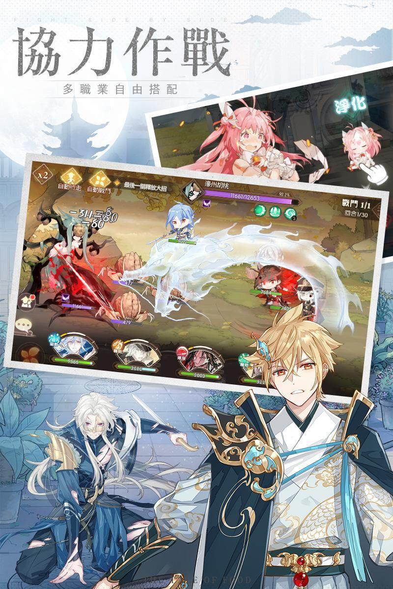 食物语-治愈系羁绊养成RPG(台服) 游戏截图2