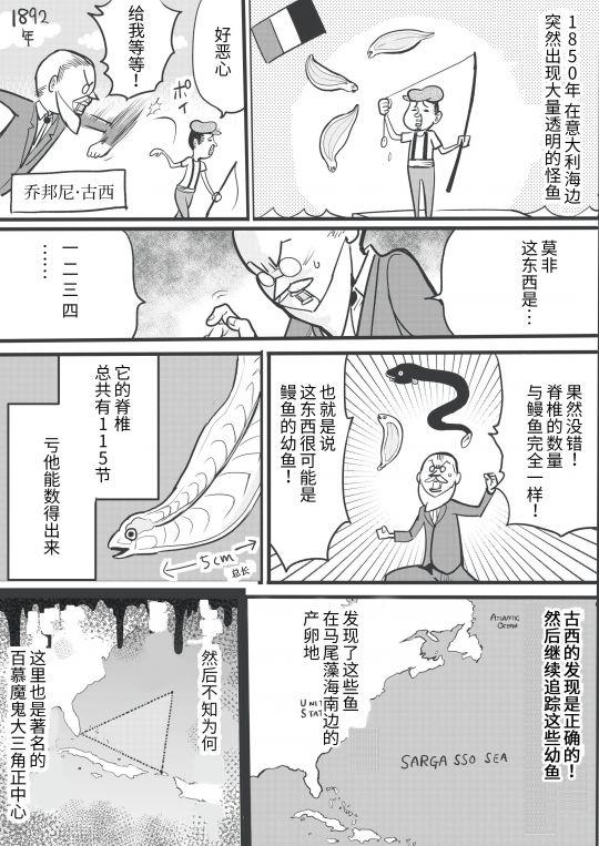 老师你在做什么!?那些即兴创作的短篇漫画 图片3