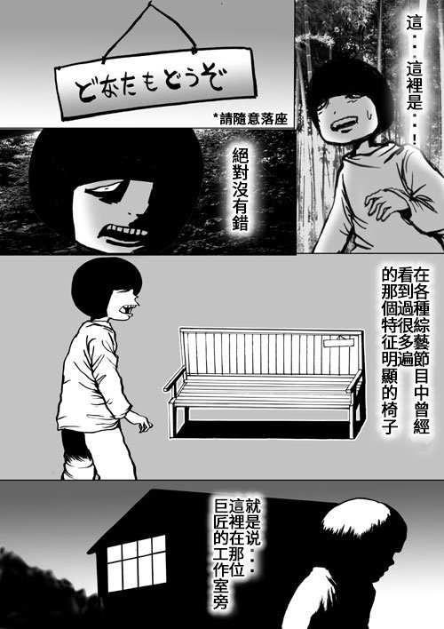 老师你在做什么!?那些即兴创作的短篇漫画 图片6