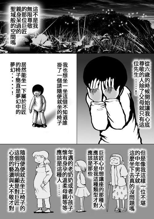 老师你在做什么!?那些即兴创作的短篇漫画 图片7