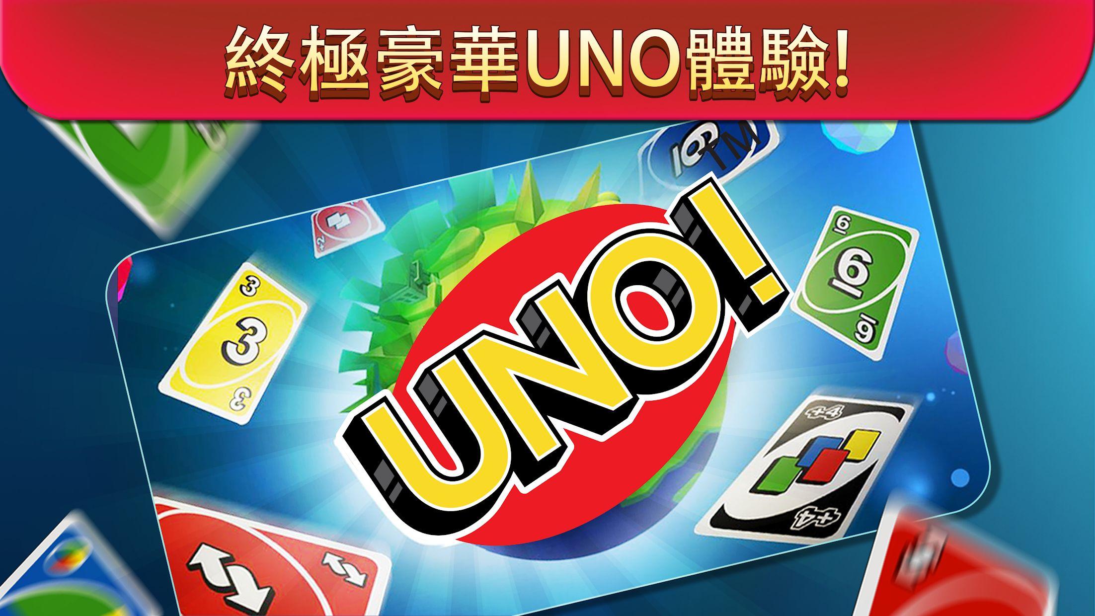 UNO!™(国际服) 游戏截图2