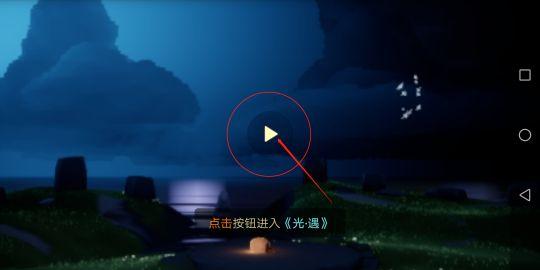 《Sky光·遇》怎么下载及加速攻略 图片8