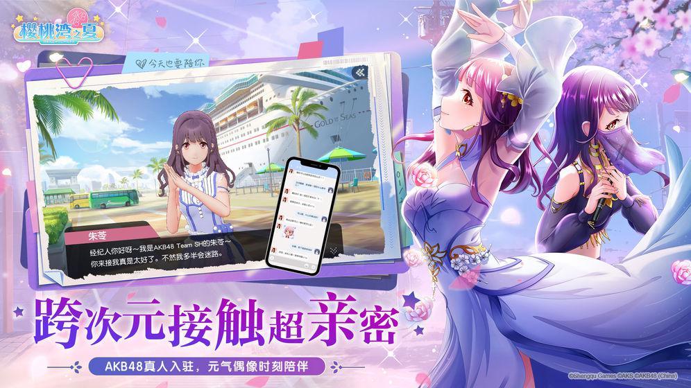 樱桃湾之夏 游戏截图4