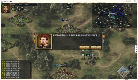三国志汉末霸业开局