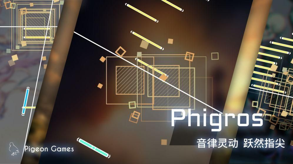 Phigros(扉格若斯 海外版) 游戏截图1