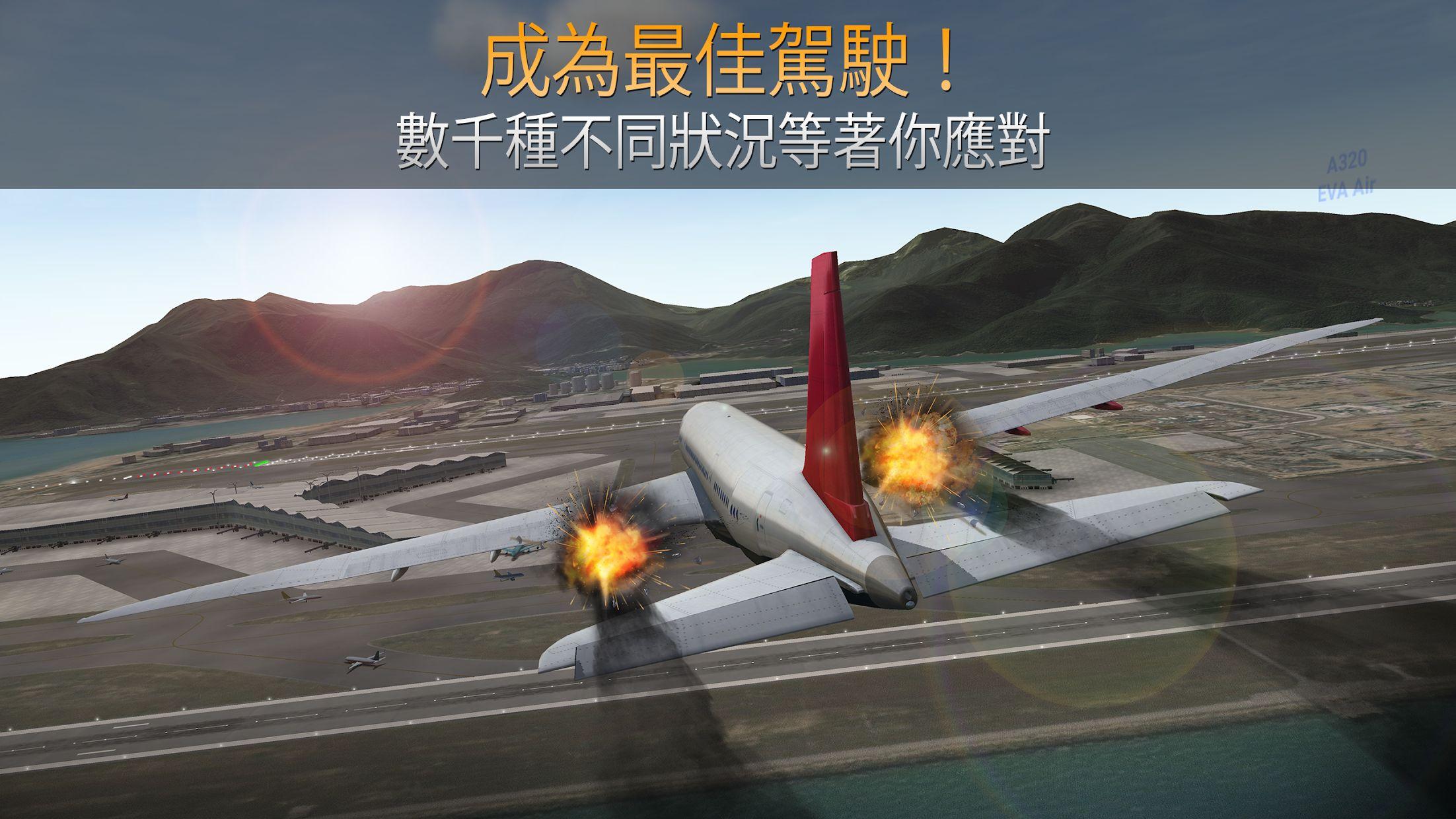 航空管制员(AIRLINE COMMANDER) 游戏截图3