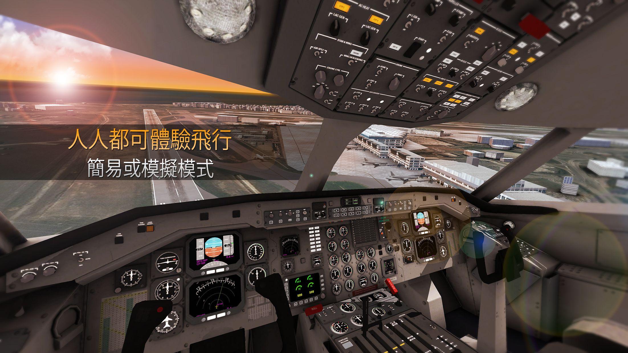 航空管制员(AIRLINE COMMANDER) 游戏截图5