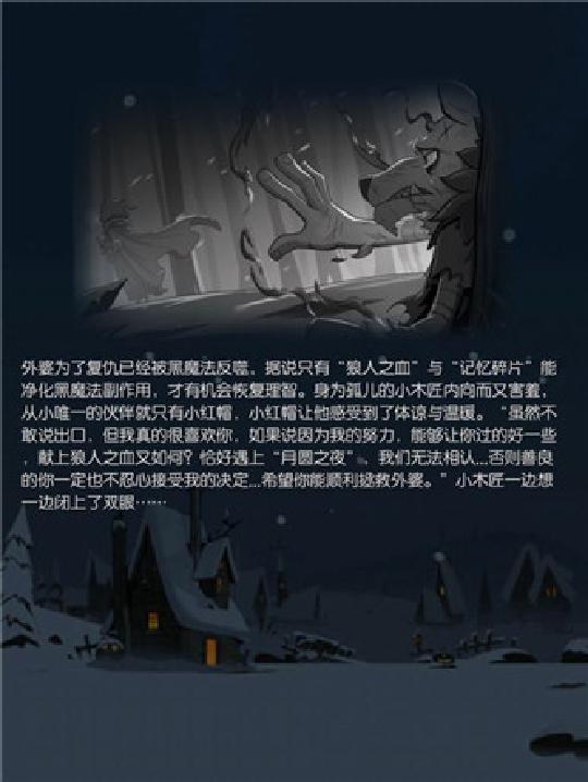月圆之夜木匠职业