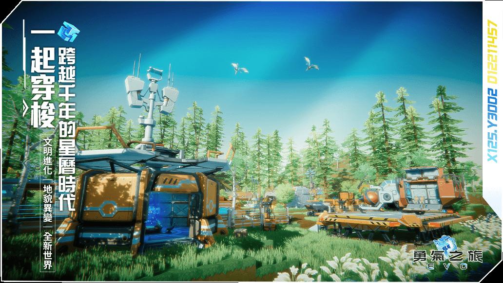 勇气之旅:EVO 游戏截图4
