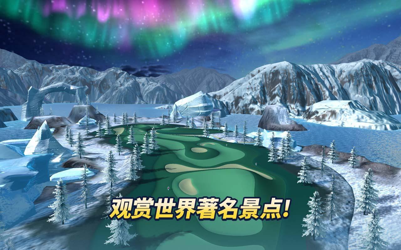 挑战高尔夫 - 环球巡回 游戏截图5