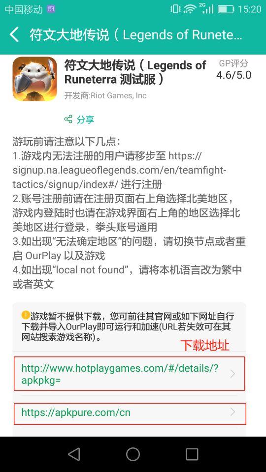 《符文大地传说》手游新鲜开测,附最新下载及加速教程 图片5