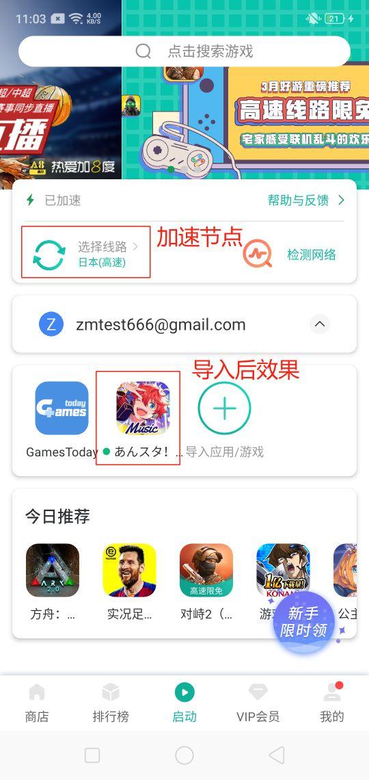 《偶像梦幻祭!!~Music~》日服上线,最新下载及加速攻略 图片3