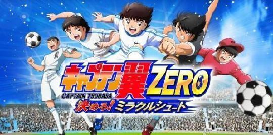足球小将翼梦幻队伍日文