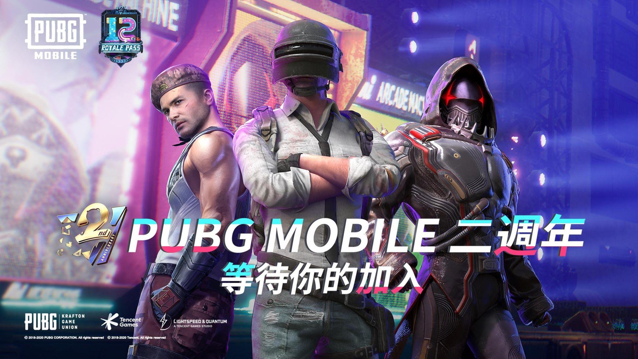 绝地求生:刺激战场(PUBG 美服 国际服) 游戏截图1