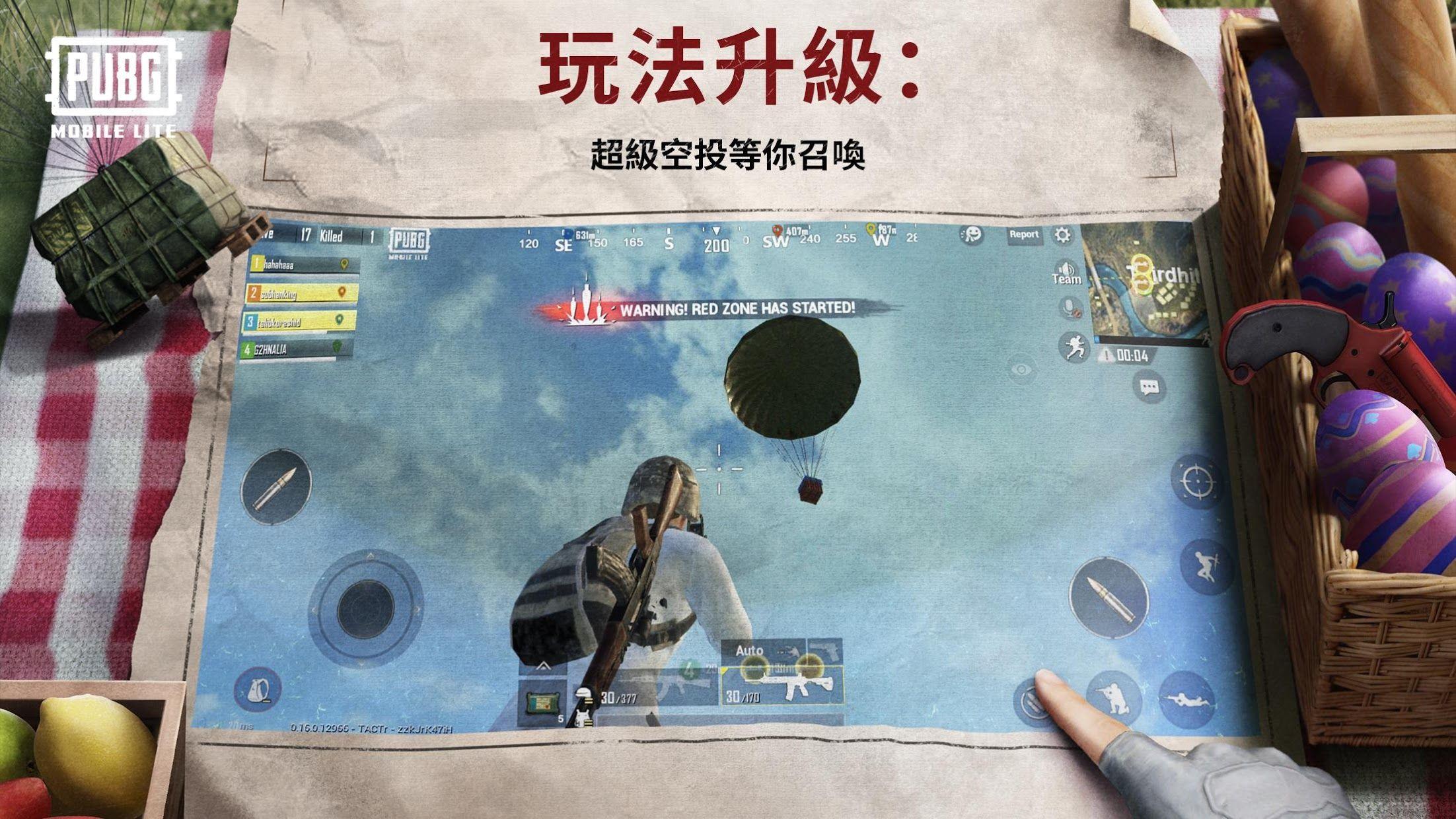 绝地求生:刺激战场 Lite(PUBG 简化版) 游戏截图2
