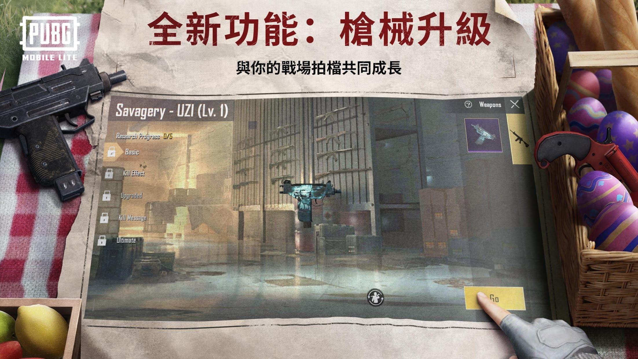 绝地求生:刺激战场 Lite(PUBG 简化版) 游戏截图4