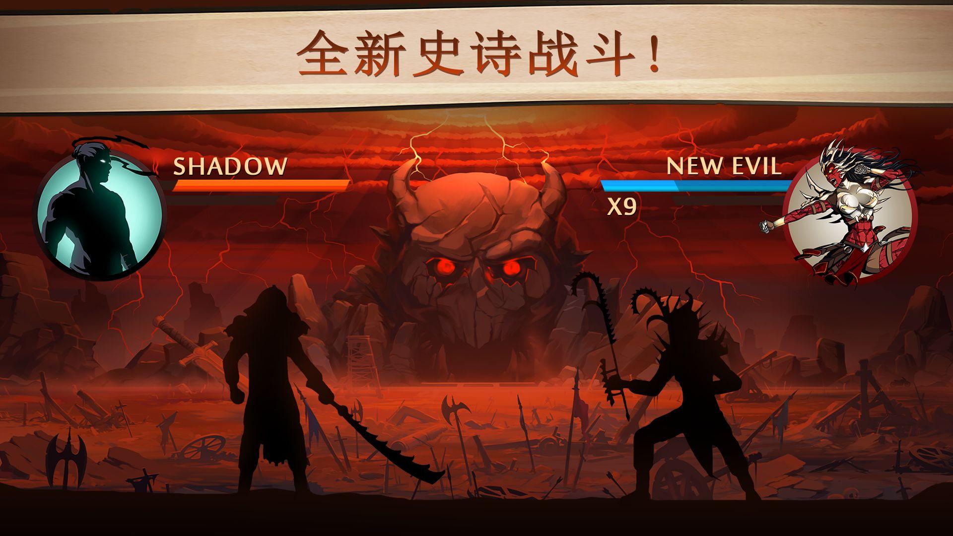 暗影格斗2 游戏截图1