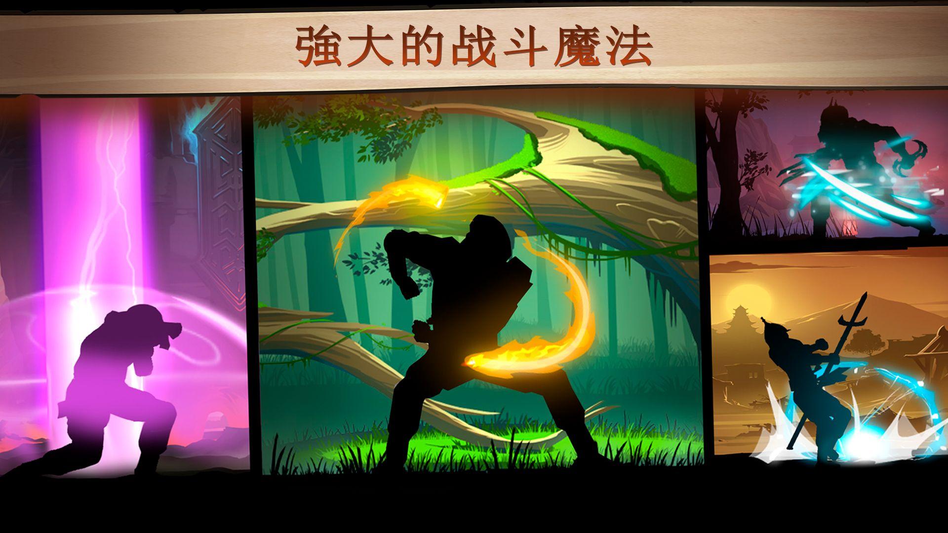 暗影格斗2 游戏截图3