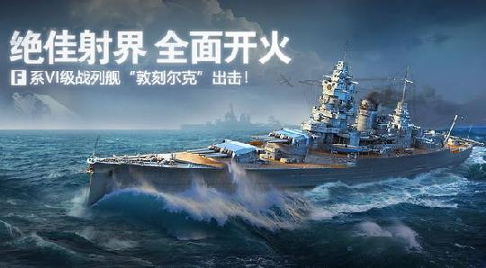 2019战舰世界公认的神船