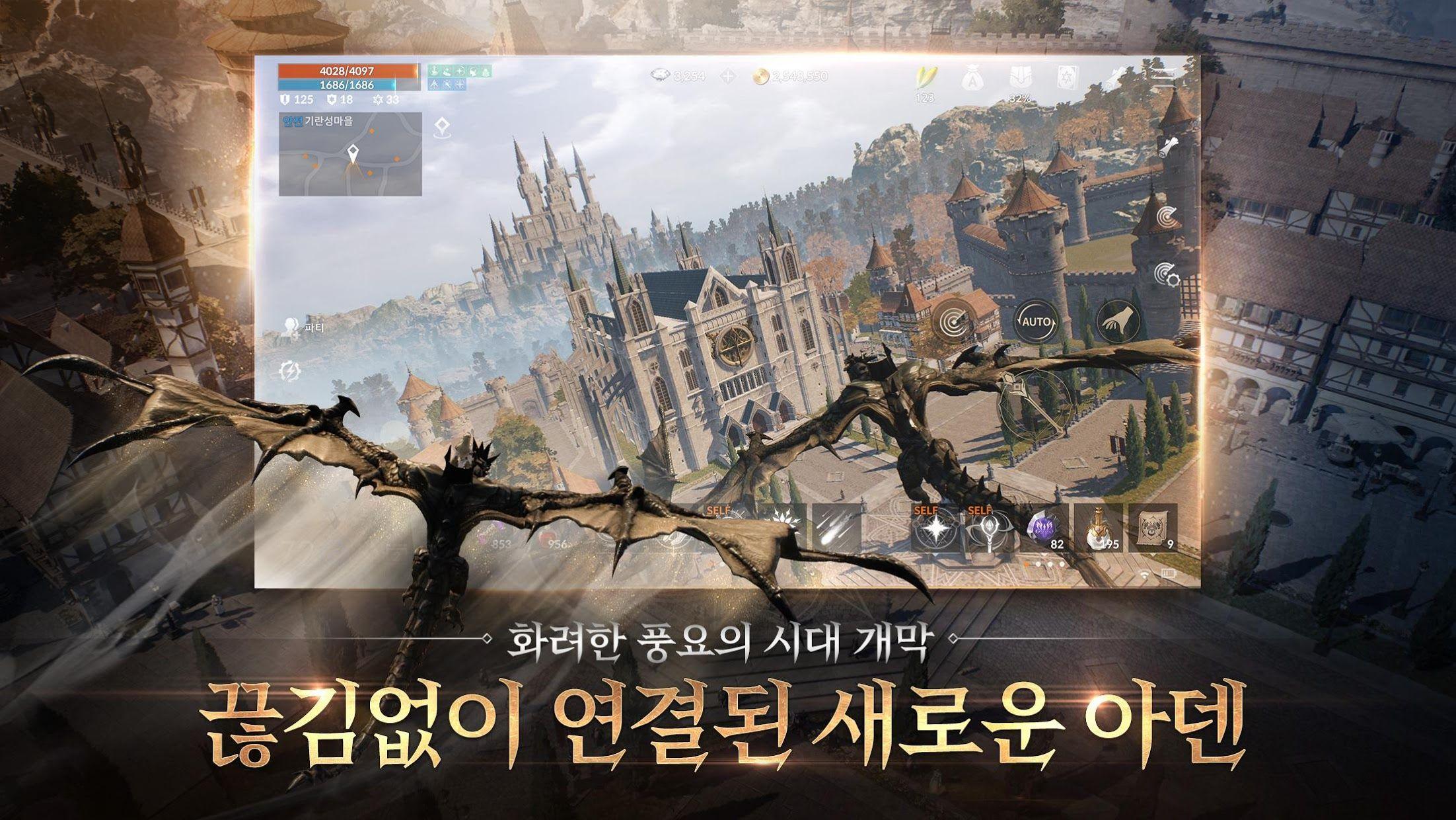 天堂2M(韩服 12+) 游戏截图1