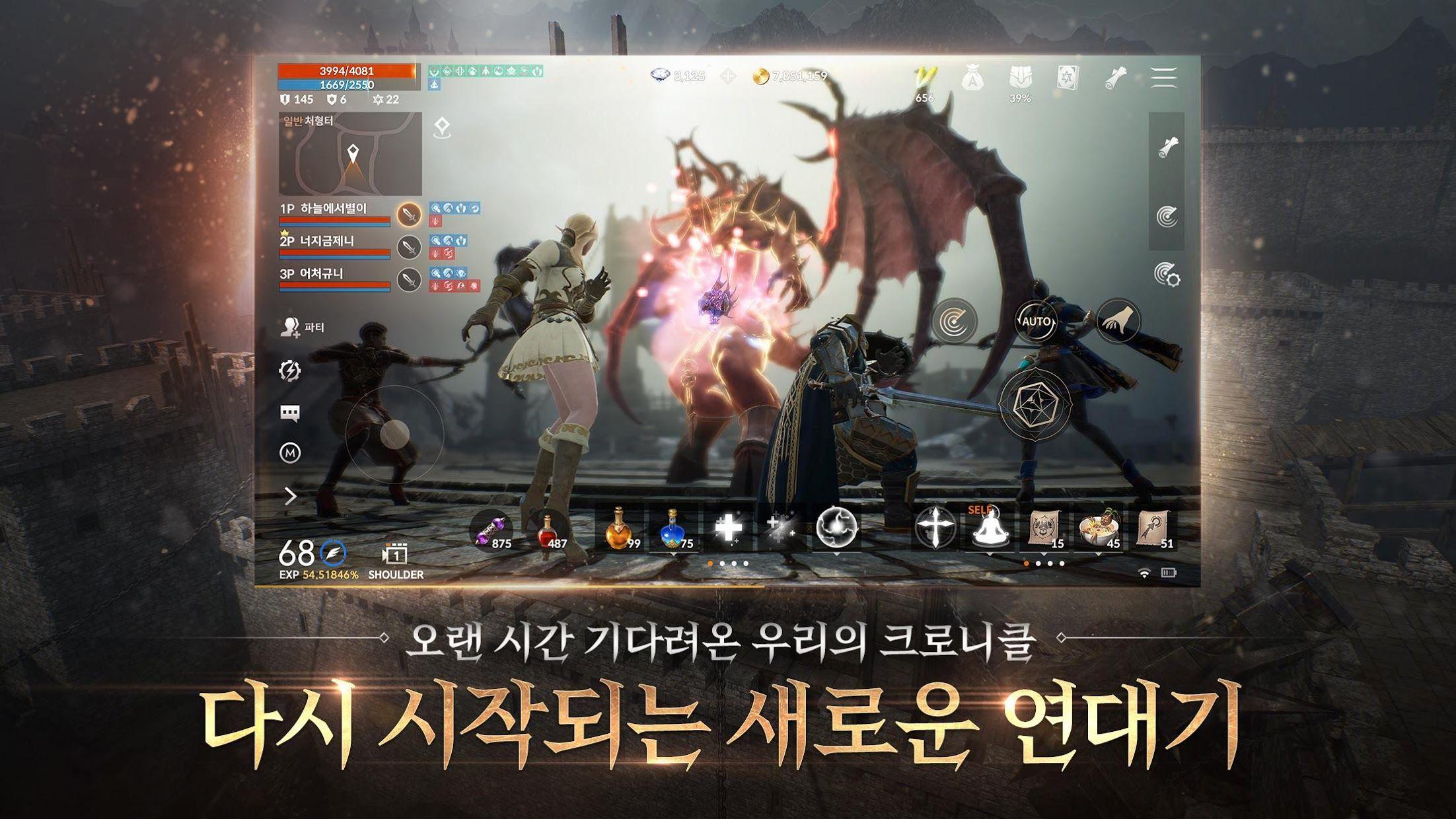 天堂2M(韩服 12+) 游戏截图3