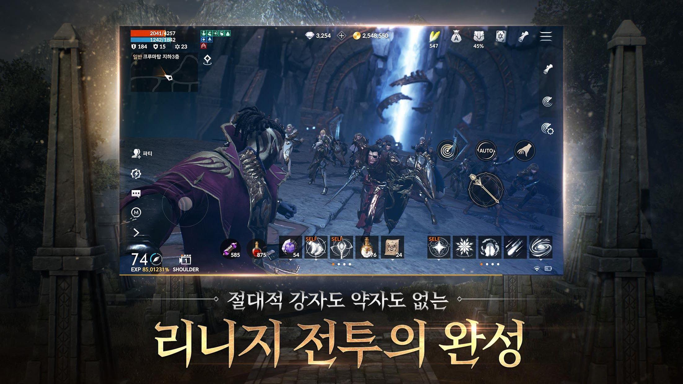 天堂2M(韩服 12+) 游戏截图4