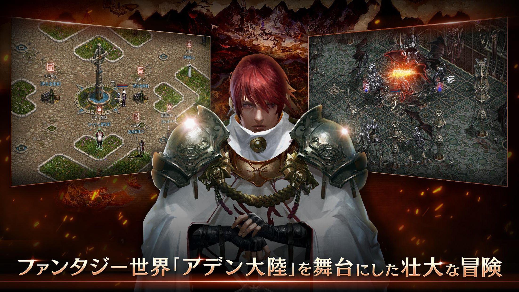 天堂 M(日服) 游戏截图2