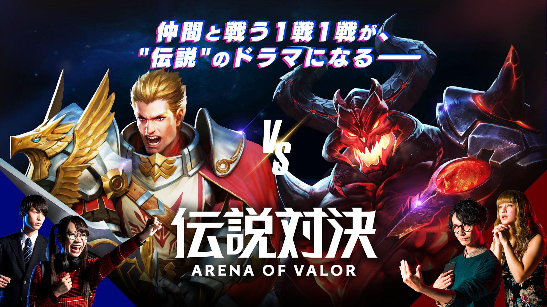 传说对决 -Arena of Valor-(王者荣耀 日服) 游戏截图1