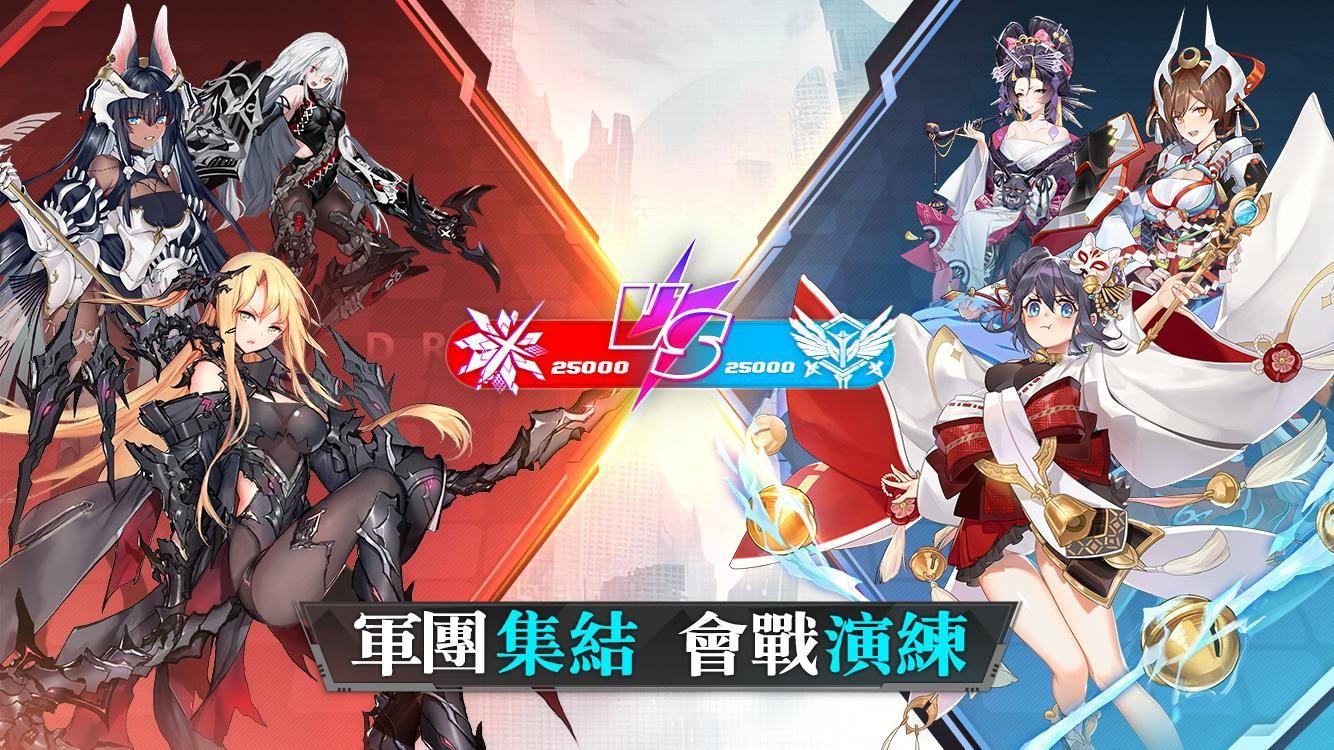 战姬Strike(台服 浮生若梦:食梦计划) 游戏截图1