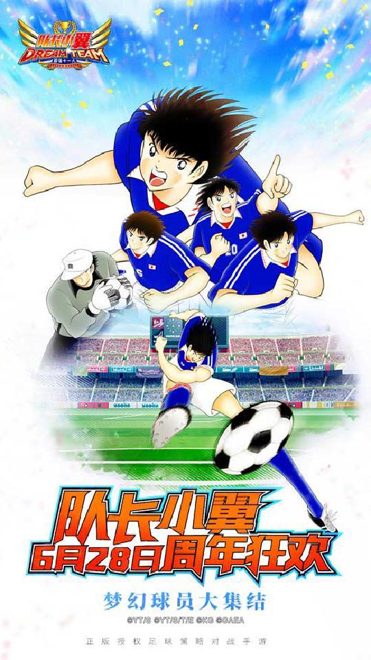 足球小将最强十一人攻略