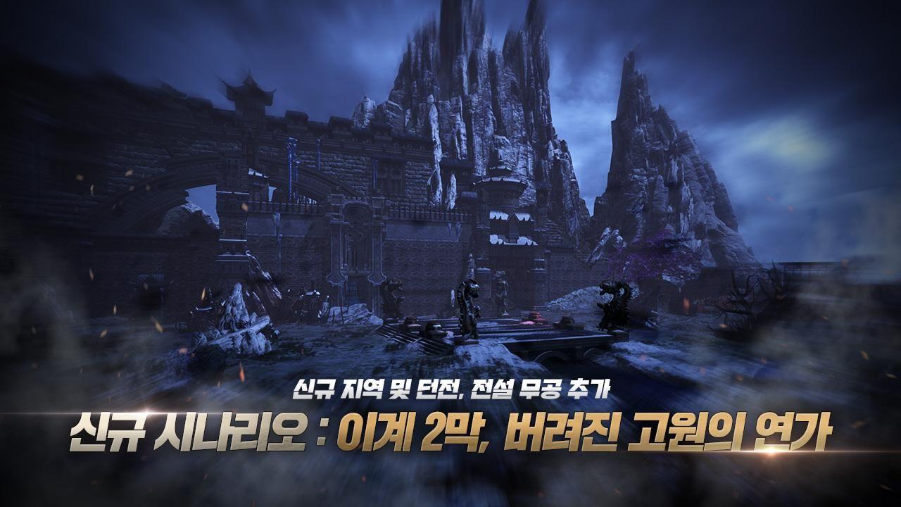 剑灵:革命(韩服) 游戏截图2