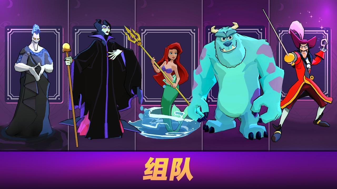 Disney 魔术师 竞技场 游戏截图4