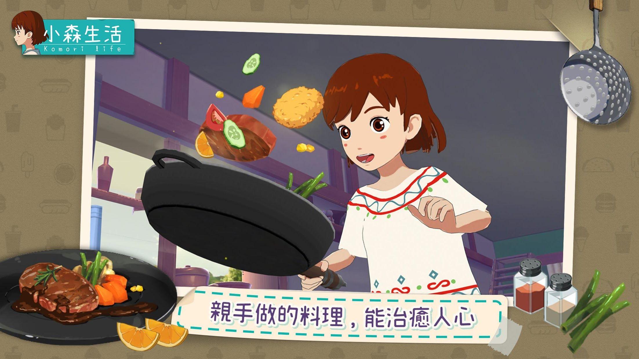 小森生活(台服) 游戏截图1