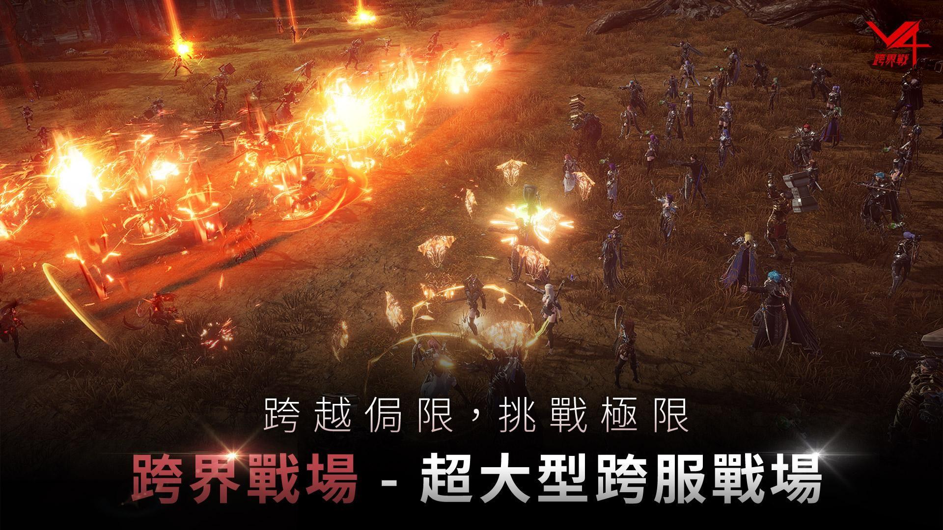 V4:跨界战(台服) 游戏截图2