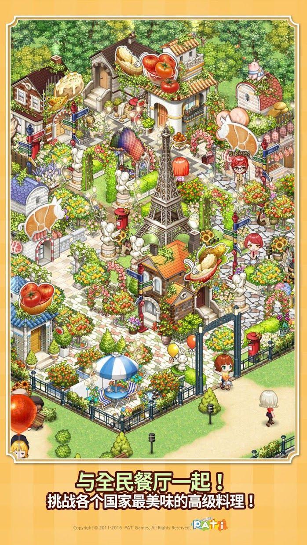 I LOVE PASTA(全民餐厅) 游戏截图1