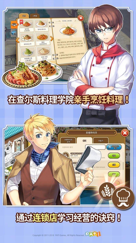 I LOVE PASTA(全民餐厅) 游戏截图3